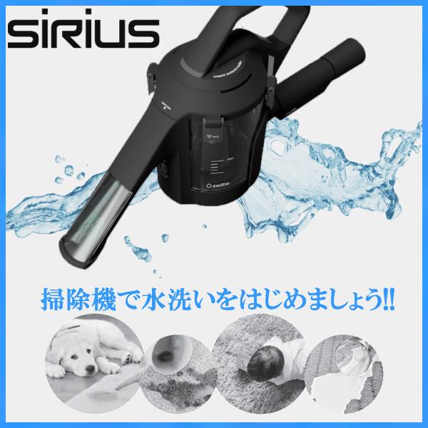【お取り寄せ】 sirius switle SWT-JT500K シリウス 掃除機用クリーナーヘッド「スイトル」 / 水洗いクリーナーヘッド switle ※今ある家庭用掃除機にの先に取り付けるだけで 水洗い掃除機に早変わりさせる、世界初のクリーナーヘッド 【景品 ギフト お中元】