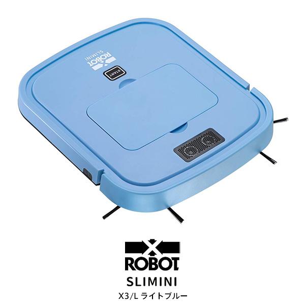 【お取り寄せ】 Xrobot X3/L ライトブルー エックスロボット スリミニ ロボット掃除機 「お掃除ロボットXrobot SLIMINI」 厚さ2.95mmの薄い掃除機 【新生活 卒業 入学 祝】