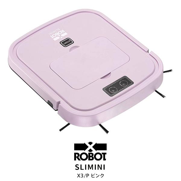 Xrobot X3/P ピンク エックスロボット スリミニ ロボット掃除機 「お掃除ロボットXrobot SLIMINI」 厚さ2.95mmの薄い掃除機 【プレゼント ギフト 贈り物 ラッピング】【お取り寄せ】
