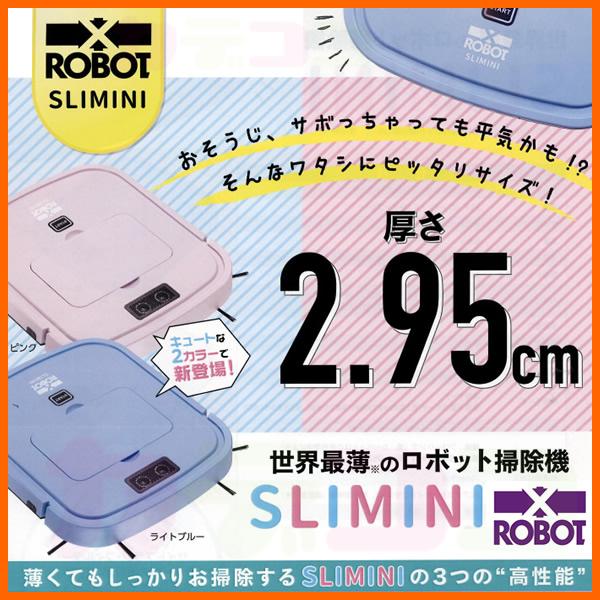 【お取り寄せ】 Xrobot X3/L ライトブルー エックスロボット スリミニ ロボット掃除機 「お掃除ロボットXrobot SLIMINI」 厚さ2.95mmの薄い掃除機 【2017年春/新製品】【景品 ギフト お中元】