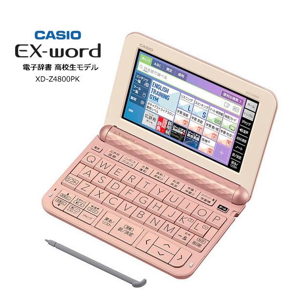 【在庫あり】【台数限定】 CASIO XD-Z4800PK ピンク カシオ 電子辞書 エクスワード 高校生モデル [209コンテンツ/10年ぶりの大改訂、広辞苑 第七版収録/英検・英文法に強い。6教科&センター試験に対応