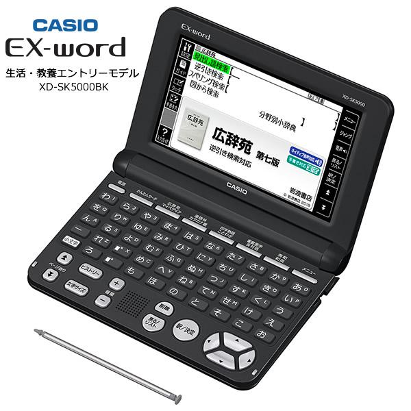 CASIO XD-SK5000BK ブラック カシオ電子辞書 CASIO エクスワード 生活・教養モデル [50コンテンツ/50音キーボードを採用し、パソコンのキーボードが苦手な方でも簡単に入力できます