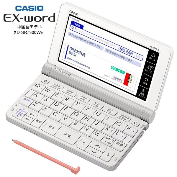 【お取り寄せ】 CASIO XD-SR7300WE ホワイト カシオ 電子辞書 エクスワード 中国語モデル [実践的に中国語をしっかり学びたい方に 中国語20コンテンツ収録 / 役立つ辞書を80コンテンツ収録