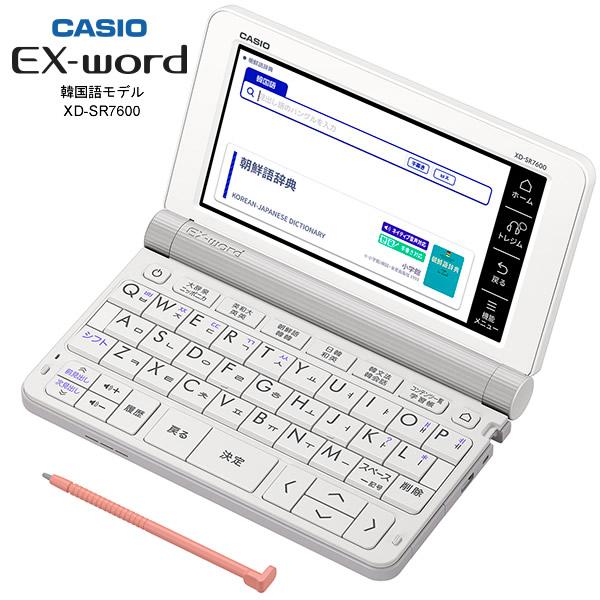 【お取り寄せ】 CASIO XD-SR7600 カシオ 電子辞書 エクスワード 韓国語モデル [実践的に韓国語をしっかり学びたい方に 韓国語9コンテンツ収録 / 役立つ辞書を63コンテンツ収録