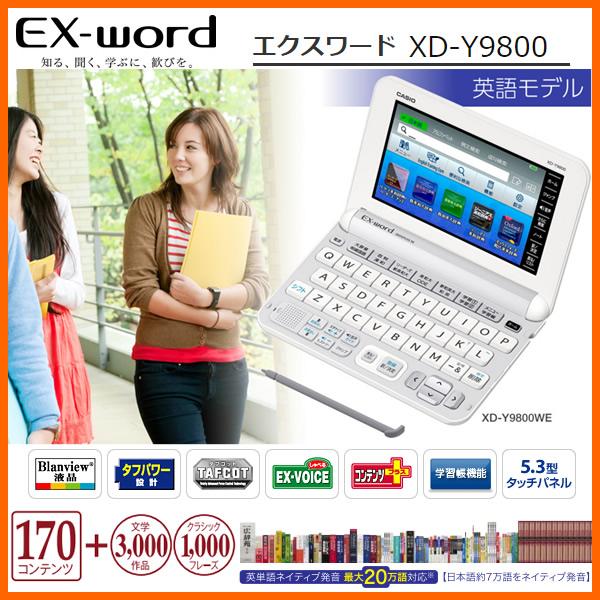 【メーカー再生品】 CASIO XD-Y9800WE ホワイト カシオ電子辞書 CASIO エクスワード 英語モデル [170コンテンツ/留学・就職のための英語学習から、実務・研究・翻訳など、広範かつ専門的な英語力が求められる人に] 【R品・メーカー再生品】