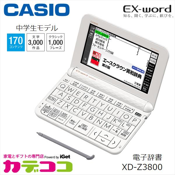 【お取り寄せ】 CASIO XD-Z3800WE ホワイト カシオ 電子辞書 エクスワード 中学生モデル [170コンテンツ/中学5教科の予習・復習や、 高校受験の学習をサポート