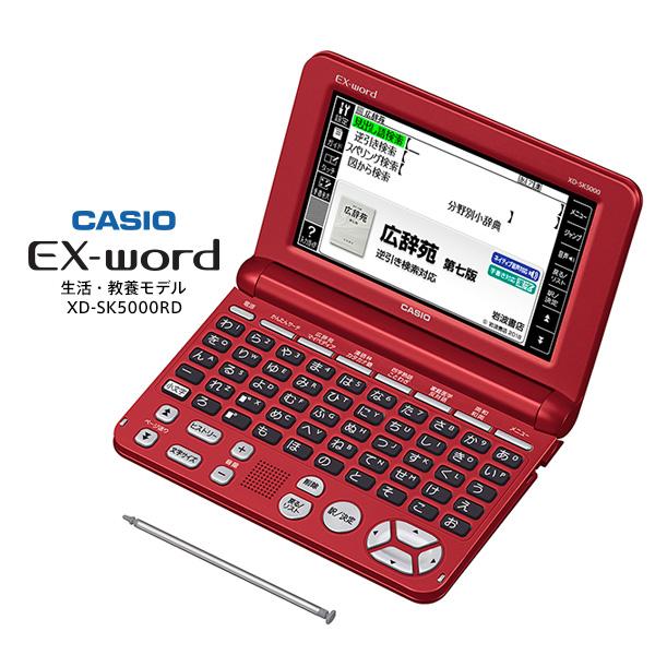 【お取り寄せ】 CASIO XD-SK5000RD レッド カシオ電子辞書 CASIO エクスワード 生活・教養モデル [50コンテンツ/50音キーボードを採用し、パソコンのキーボードが苦手な方でも簡単に入力できます