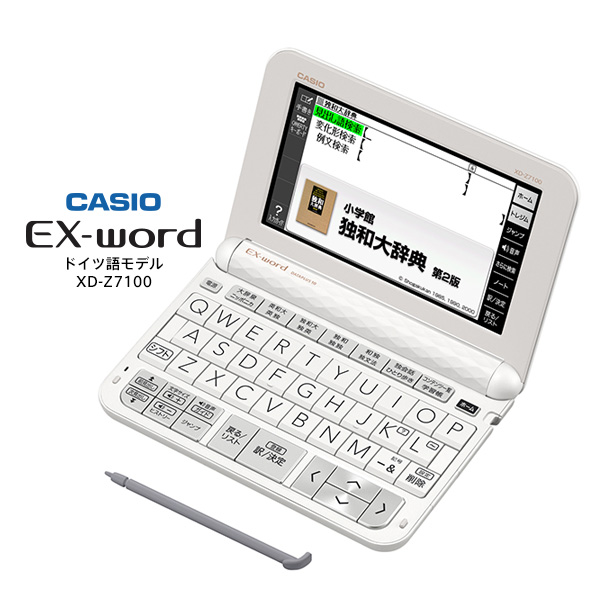 【在庫あり】 CASIO XD-Z7100 ホワイト カシオ電子辞書 CASIO エクスワード ドイツ語モデル [ドイツ語10コンテンツを含む100コンテンツ収録