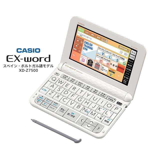 【在庫あり】 CASIO XD-Z7500 ホワイト カシオ電子辞書 CASIO エクスワード スペイン・ポルトガル語モデル [スペイン語10ポルトガル語5コンテンツを含む100コンテンツ収録