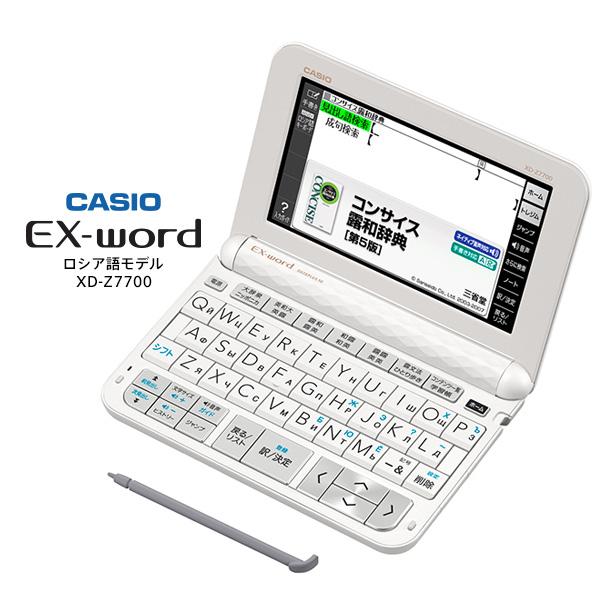 【お取り寄せ】 CASIO XD-Z7700 ホワイト カシオ電子辞書 CASIO エクスワード ロシア語モデル [ロシア語6コンテンツを含む100コンテンツ収録
