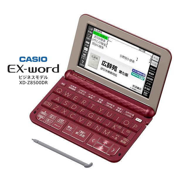 【お取り寄せ】 CASIO XD-Z8500DR ダークレッド カシオ 電子辞書 エクスワード ビジネスモデル [190コンテンツ/10年ぶりの大改訂、広辞苑 第七版収録/TOEICテストやビジネス英語、実務スキルを高める