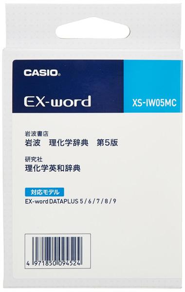 【お取り寄せ】 XS-IW05MC カシオ電子辞書 CASIO エクスワード 電子辞書追加コンテンツ 岩波理化学辞典 第5版 / 理化学英和辞典(データカード版) 【新生活 卒業 入学 祝】