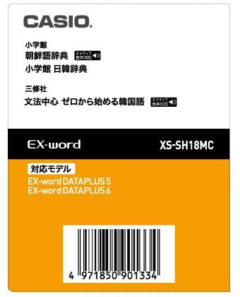 【お取り寄せ】 XS-SH18MC カシオ電子辞書 CASIO エクスワード 電子辞書追加コンテンツ 朝鮮語辞典日韓辞典ゼロから始める韓国語(マイクロSDカード版) 【バレンタイン お祝い】