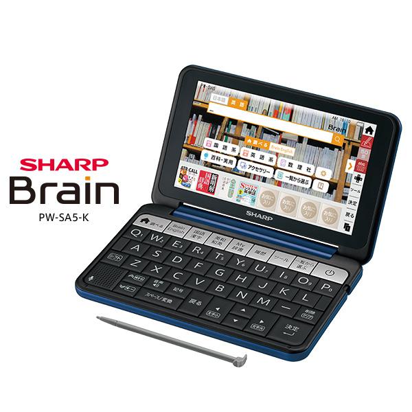 【お取り寄せ】 SHARP PW-SH5-K ネイビー系 シャープ電子辞書 SHARP ブレーン 高校生モデル [人気の215コンテンツで6教科に対応、英検対策にも適した高校生モデル / 調べるHOME
