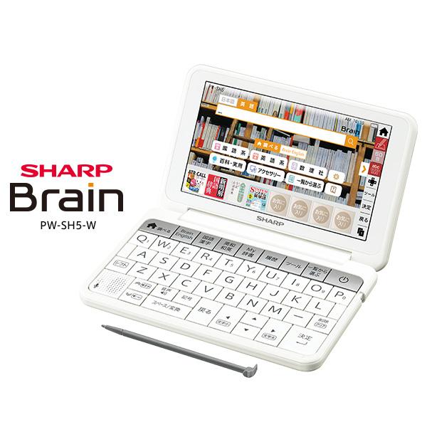 【お取り寄せ】 SHARP PW-SH5-W ホワイト系 シャープ電子辞書 SHARP ブレーン 高校生モデル [人気の215コンテンツで6教科に対応、英検対策にも適した高校生モデル / 調べるHOME