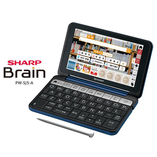 【お取り寄せ】 SHARP PW-SJ5-A ブルー系 シャープ電子辞書 SHARP ブレーン 中学生モデル [小学校高学年から高校入試まで使える105コンテンツ / 調べるHOME