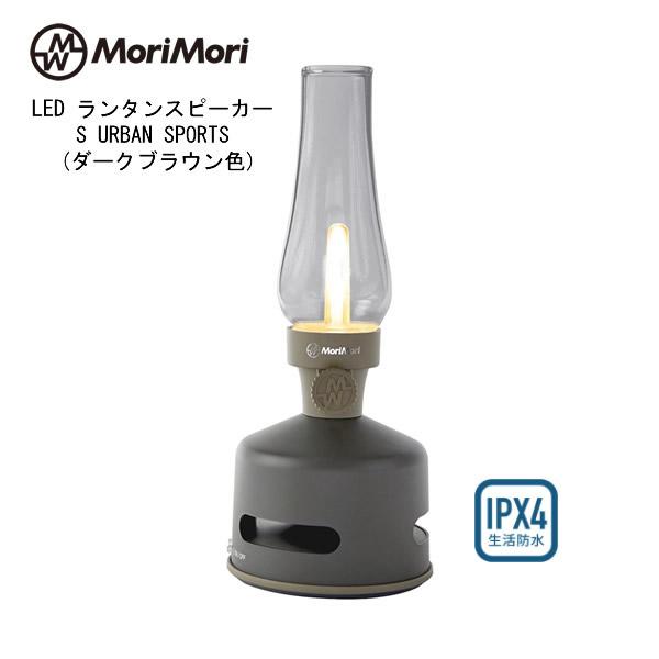 LED LANTERN 在庫あり SPEAKER ダークブラウン色 FLS-2002-DB 充電式LEDランタンスピーカー無段階調光LEDライトBluetoothスピーカー 屋内外問わず灯りと音楽の演出をお楽しみいただけます MoriMori ランタンスピーカー S SPORTS 灯り 往復送料無料 URBAN LEDライトは火傷やテントを焦がすような心配もなくお子様にも安全 防水規格IPX4 音楽をもっと身近に ギフトラッピング対応 お 調光可能なLEDライト