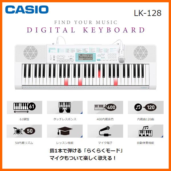 【お取り寄せ】 CASIO LK-128 カシオ 光ナビゲーションキーボード CASIO キーボード 61ピアノ形状鍵盤、光鍵盤 【H・I・K・A・R・I / NAVIGATION】【2017年/新製品】【景品 ギフト お中元】