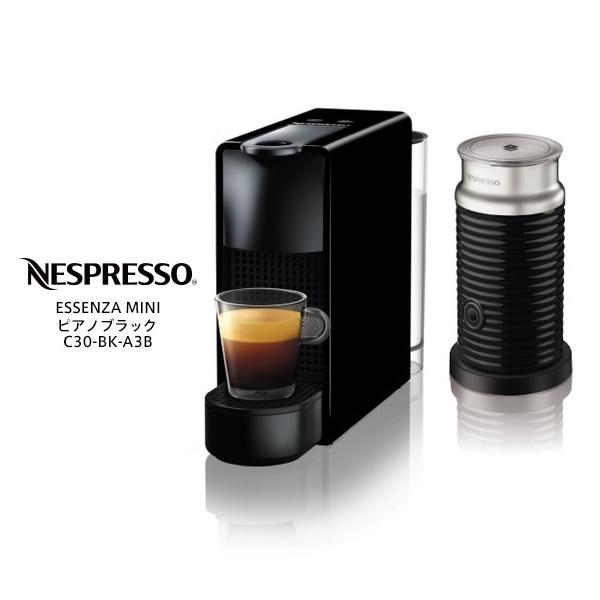 【お取り寄せ】 Nespresso C30-BK-A3B ピアノブラック ネスプレッソコーヒーメーカー ESSENZA MINI (エッセンサ ミニ バンドルセット) エスプレッソマシーン / ネスプレッソ史上 最小・最軽量で便利なコーヒーメーカー 【2017年秋】【新生活 卒業 入学 祝】