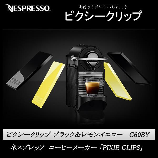 【お取り寄せ】 C60-BY ネスプレッソ コーヒーメーカー ピクシークリップ ブラック& レモンイエロー [PIXIE CLIPS Nespresso C60BY] 【2015年秋/新製品】【景品 ギフト お中元】