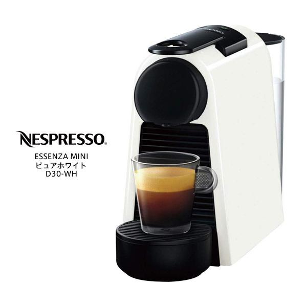 【お取り寄せ】 Nespresso D30-WH ピュアホワイト ネスプレッソコーヒーメーカー ESSENZA MINI (エッセンサ ミニ) エスプレッソマシーン / ネスプレッソ史上 最小・最軽量で便利なコーヒーメーカー 【新生活 卒業 入学 祝】