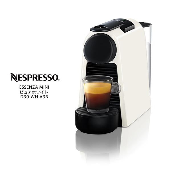 【お取り寄せ】 Nespresso D30-WH-A3B ピュアホワイト ネスプレッソコーヒーメーカー ESSENZA MINI (エッセンサ ミニ バンドルセット) エスプレッソマシーン / ネスプレッソ史上 最小・最軽量で便利なコーヒーメーカー 【2017年秋】【令和 結婚祝い 感謝】