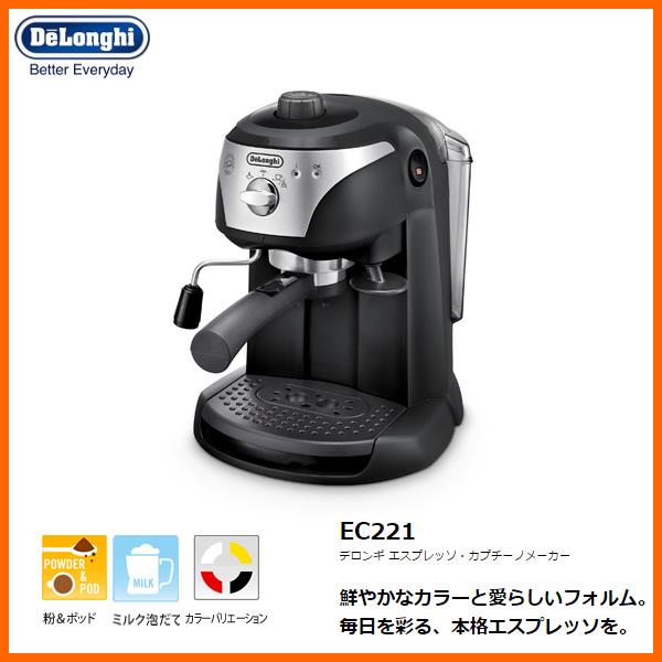 【お取り寄せ】 De'Longhi EC221B ブラック デロンギ エスプレッソ・カプチーノメーカー [コーヒーメーカー] ※カフェポッドとコーヒーパウダーの両方で淹れられます 【景品 ギフト お中元】