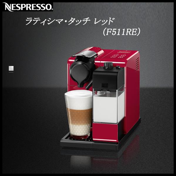 【お取り寄せ】 F511-RE ネスプレッソコーヒーメーカー ラティシマ・タッチ レッド [エスプレッソマシーン Nespresso F511RE] 【景品 ギフト お歳暮】