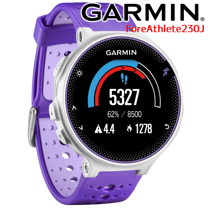 GPSランニングウォッチ ガーミン GARMIN ForeAthlete 230J Purple Strike (010-03717-88) スマートウォッチ 男女兼用 マラソン ウォーキング トレッドミル 腕時計 【国内正規品】【送料無料】