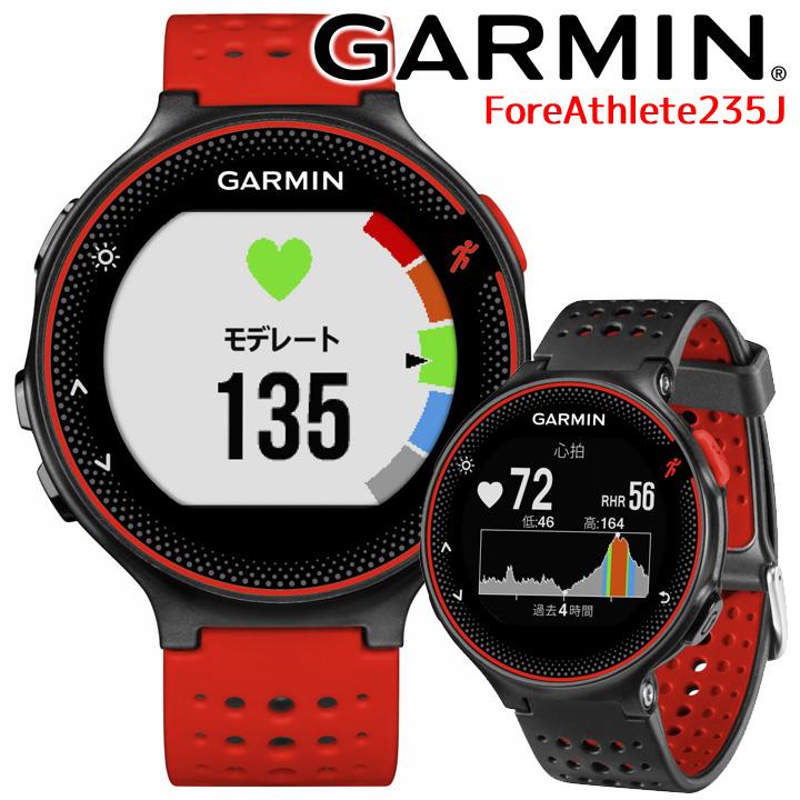【レビューで2年保証】 GPS搭載ランニング 腕時計 マラソン ジョギング トレーニング スポーツウォッチ GARMIN ガーミン GPSランニングウォッチ ガーミン GARMIN ForeAthlete 235J BlackRed (010-03717-6H) スマートウォッチ 男女兼用 マラソン ウォーキング 光学式心拍計 VO2Max計測 腕時計 【国内正規品】【送料無料】