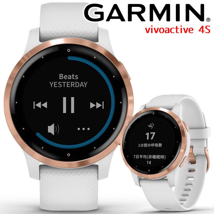 腕時計 GARMIN 4S Suica対応 ガーミン (010-02172-27) マラソン ランニング 【国内正規品】【送料無料】 スポーツウォッチ 音楽保存/再生 GPSスマートウォッチ vivoactive White/Rose 心拍計 メール/ライン通知機能 Gold