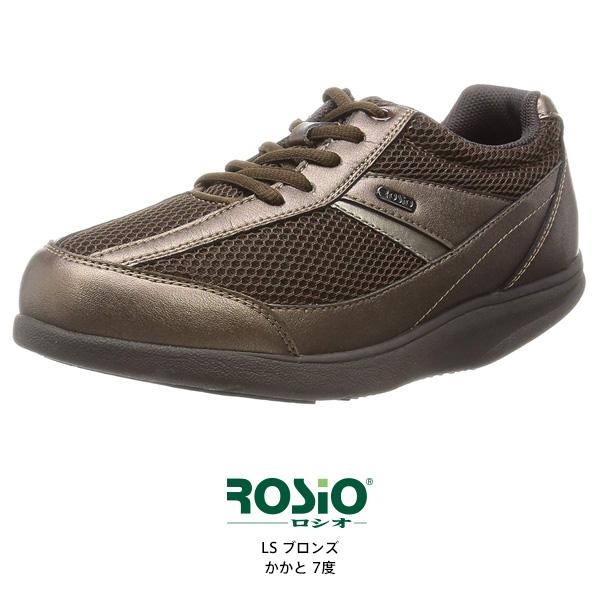 【箱潰れあり】【訳あり】 ロシオゴールド LS ブロンズ(靴サイズ:23.5cm) (7度)かかとのないウォーキングシューズ 高齢者向け [靴] 【新生活 卒業 入学 祝】