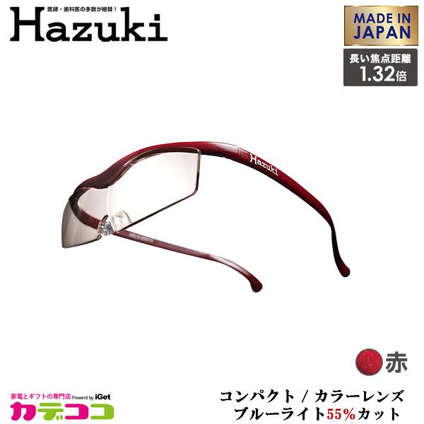 【お取り寄せ】 Hazuki Company 小型化した Hazuki ハズキルーペ カラーレンズ 1.32倍 「ハズキルーペ コンパクト」 フレームカラー:赤 ブルーライト対応 / ブルーライトカット率55% / 拡大鏡 [Made in Japan:日本製] 【景品 ギフト お中元】