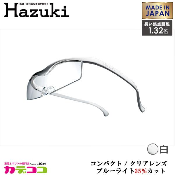【お取り寄せ】 Hazuki Company 小型化した Hazuki ハズキルーペ クリアレンズ 1.32倍 「ハズキルーペ コンパクト」 フレームカラー:白 ブルーライト対応 / ブルーライトカット率35% / 拡大鏡 [Made in Japan:日本製] 【景品 ギフト お中元】