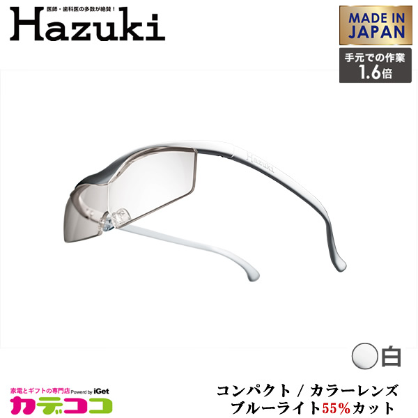 【お取り寄せ】 Hazuki Company 小型化した Hazuki ハズキルーペ カラーレンズ 1.6倍 「ハズキルーペ コンパクト」 フレームカラー:白 ブルーライト対応 / ブルーライトカット率55% / 拡大鏡 [Made in Japan:日本製] 【景品 ギフト お中元】