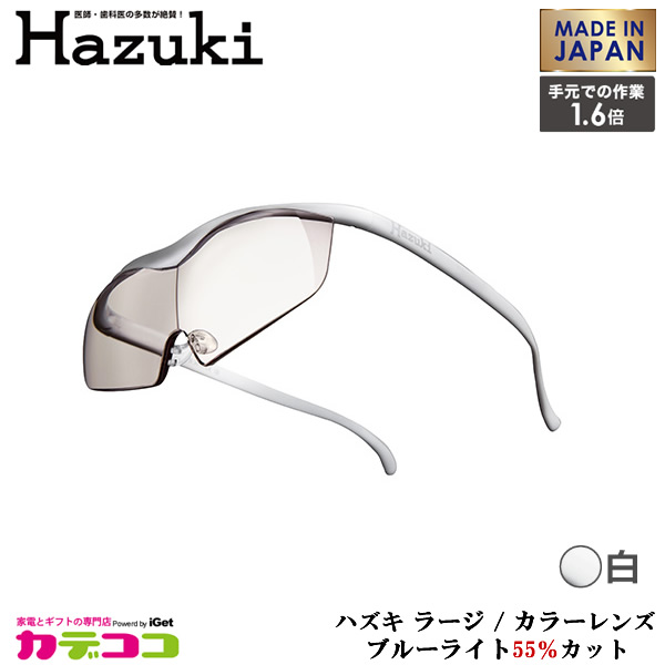 Hazuki Company 大きなレンズのHazuki ハズキルーペ カラーレンズ 1.6倍 「ハズキルーペ ラージ」 フレームカラー:白 ブルーライト対応 / ブルーライトカット率55% / 拡大鏡 [Made in Japan:日本製] 【令和 ギフト 贈り物】【お取り寄せ】
