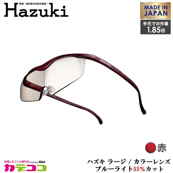 【お取り寄せ】 Hazuki Company 大きなレンズのHazuki ハズキルーペ カラーレンズ 1.85倍 「ハズキルーペ ラージ」 フレームカラー:赤 ブルーライト対応 / ブルーライトカット率55% / 拡大鏡 [Made in Japan:日本製] 【景品 ギフト お中元】