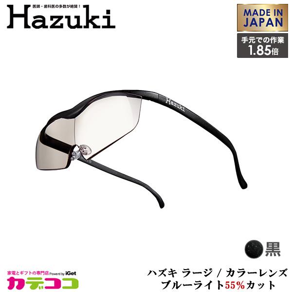 【お取り寄せ】 Hazuki Company 大きなレンズのHazuki ハズキルーペ カラーレンズ 1.85倍 「ハズキルーペ ラージ」 フレームカラー:黒 ブルーライト対応 / ブルーライトカット率55% / 拡大鏡 [Made in Japan:日本製] 【景品 ギフト お中元】