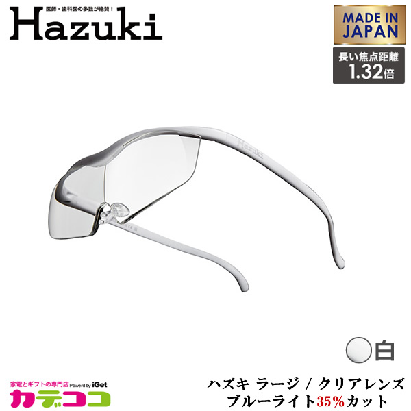 【お取り寄せ】 Hazuki Company 大きなレンズのHazuki ハズキルーペ クリアレンズ 1.32倍 「ハズキルーペ ラージ」 フレームカラー:白 ブルーライト対応 / ブルーライトカット率35% / 拡大鏡 [Made in Japan:日本製] 【景品 ギフト お中元】