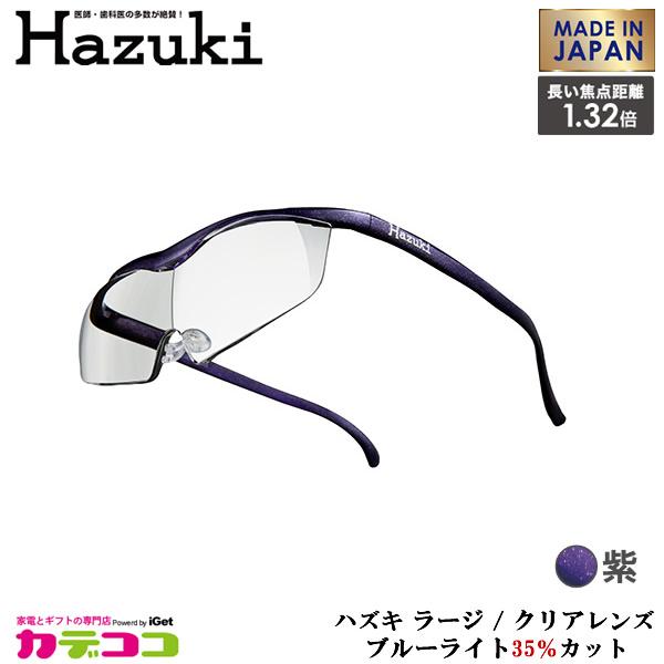 【お取り寄せ】 Hazuki Company 大きなレンズのHazuki ハズキルーペ クリアレンズ 1.32倍 「ハズキルーペ ラージ」 フレームカラー:紫 ブルーライト対応 / ブルーライトカット率35% / 拡大鏡 [Made in Japan:日本製] 【景品 ギフト お中元】