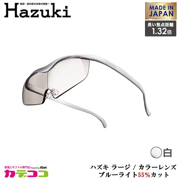 【お取り寄せ】 Hazuki Company 大きなレンズのHazuki ハズキルーペ カラーレンズ 1.32倍 「ハズキルーペ ラージ」 フレームカラー:白 ブルーライト対応 / ブルーライトカット率55% / 拡大鏡 [Made in Japan:日本製] 【景品 ギフト お中元】