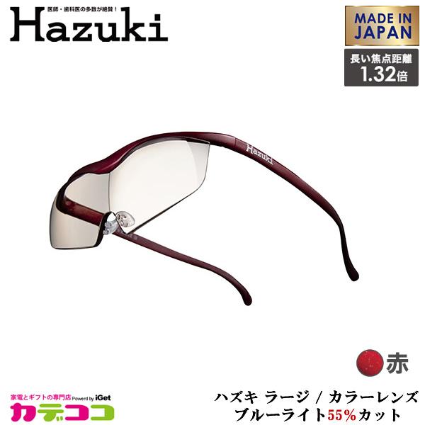 【お取り寄せ】 Hazuki Company 大きなレンズのHazuki ハズキルーペ カラーレンズ 1.32倍 「ハズキルーペ ラージ」 フレームカラー:赤 ブルーライト対応 / ブルーライトカット率55% / 拡大鏡 [Made in Japan:日本製] 【景品 ギフト お中元】