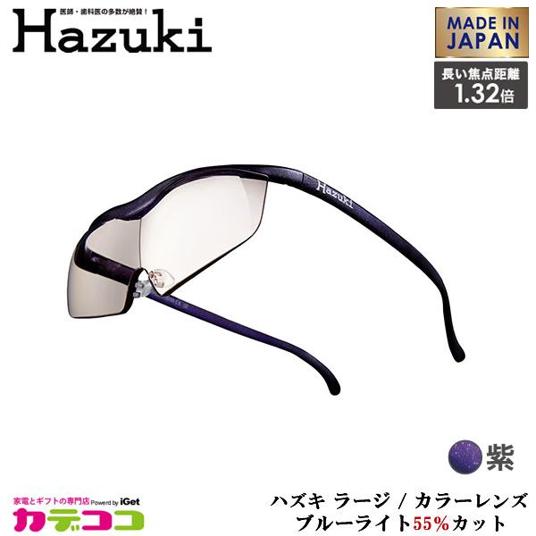 【お取り寄せ】 Hazuki Company 大きなレンズのHazuki ハズキルーペ カラーレンズ 1.32倍 「ハズキルーペ ラージ」 フレームカラー:紫 ブルーライト対応 / ブルーライトカット率55% / 拡大鏡 [Made in Japan:日本製] 【景品 ギフト お中元】
