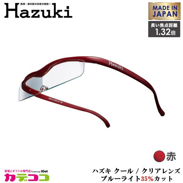 【お取り寄せ】 Hazuki Company 最薄モデル Hazuki ハズキルーペ クリアレンズ 1.32倍 「ハズキルーペ クール」 フレームカラー:赤 ブルーライト対応 / ブルーライトカット率35% / 拡大鏡 ハズキクール [Made in Japan:日本製]