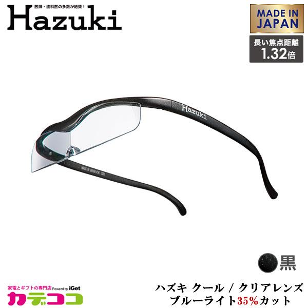 【お取り寄せ】 Hazuki Company 最薄モデル Hazuki ハズキルーペ クリアレンズ 1.32倍 「ハズキルーペ クール」 フレームカラー:黒 ブルーライト対応 / ブルーライトカット率35% / 拡大鏡 ハズキクール [Made in Japan:日本製]