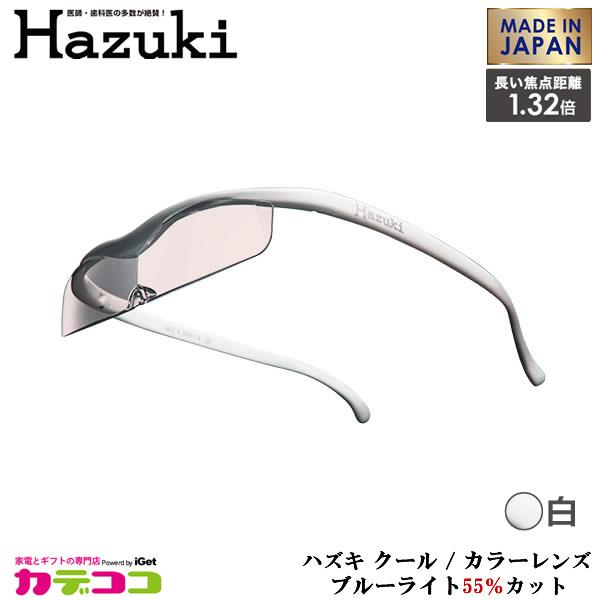 【お取り寄せ】 Hazuki Company 最薄モデル Hazuki ハズキルーペ カラーレンズ 1.32倍 「ハズキルーペ クール」 フレームカラー:白 ブルーライト対応 / ブルーライトカット率55% / 拡大鏡 ハズキクール [Made in Japan:日本製]