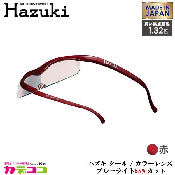 【お取り寄せ】 Hazuki Company 最薄モデル Hazuki ハズキルーペ カラーレンズ 1.32倍 「ハズキルーペ クール」 フレームカラー:赤 ブルーライト対応 / ブルーライトカット率55% / 拡大鏡 ハズキクール [Made in Japan:日本製]