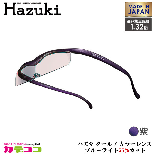 【お取り寄せ】 Hazuki Company 最薄モデル Hazuki ハズキルーペ カラーレンズ 1.32倍 「ハズキルーペ クール」 フレームカラー:紫 ブルーライト対応 / ブルーライトカット率55% / 拡大鏡 ハズキクール [Made in Japan:日本製]