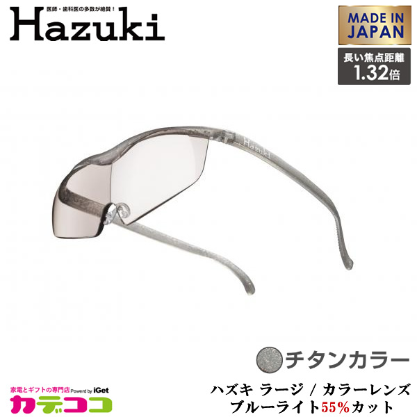 【お取り寄せ】 Hazuki Company 大きなレンズのHazuki ハズキルーペ カラーレンズ 1.32倍 「ハズキルーペ ラージ」 フレームカラー:チタン ブルーライト対応 / ブルーライトカット率55% / 拡大鏡 [Made in Japan:日本製]
