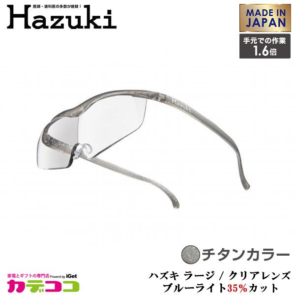 【お取り寄せ】 Hazuki Company 大きなレンズのHazuki ハズキルーペ クリアレンズ 1.6倍 「ハズキルーペ ラージ」 フレームカラー:チタン ブルーライト対応 / ブルーライトカット率35% / 拡大鏡 [Made in Japan:日本製]